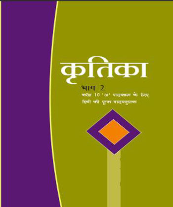 Kritika Hindi Ncert book - class 10