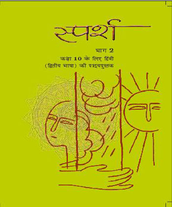 Sparsh Hindi Ncert book - class 10