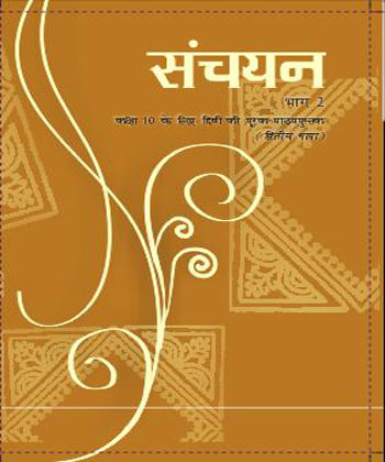 Sanchayan Bhag-2 Hindi Ncert book - class 10