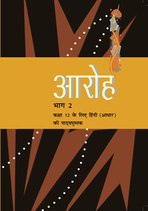 """NCERT ""Aaroh"" Hindi Textbook Class XII PART-II"" PDF Direct Download Link"