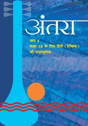 """""""NCERT """"Antra"""" Hindi Textbook Class XII PART-II"""" PDF Direct Download Link"""