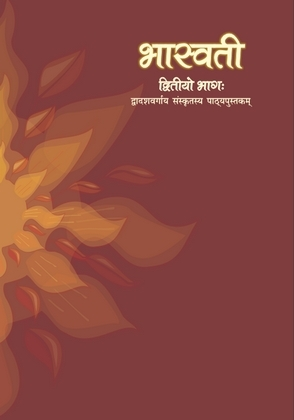 """NCERT ""Bhaswati"" Sanskrit Textbook Class XII PART-II"" PDF Direct Download Link"