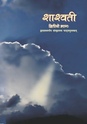 """NCERT ""Shashwati"" Sanskrit Textbook Class XII PART-II"" PDF Direct Download Link"